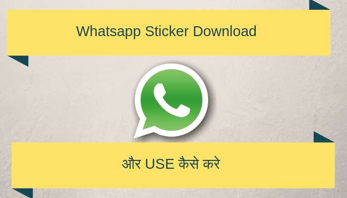 Whatsapp Sticker Download kaise kare