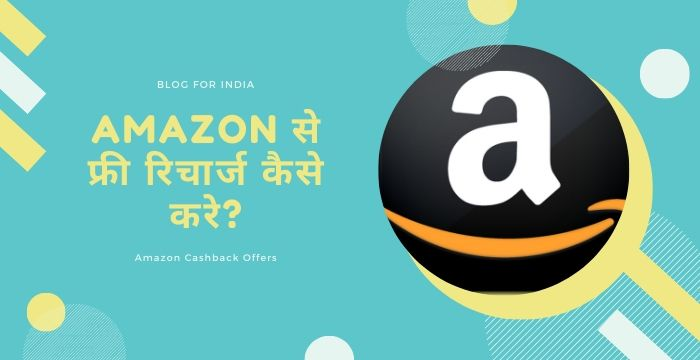 amazon free recharge