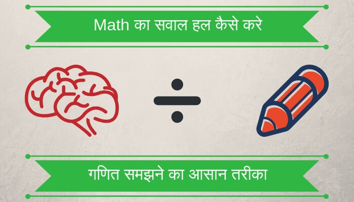 math problem fix hindi