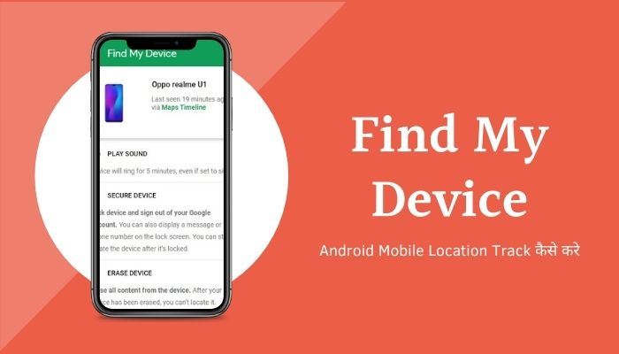 Android Mobile Location Track